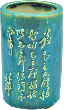 文革 林彪題詞綠釉凸瓷筆筒