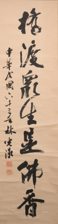 林光灝  書法