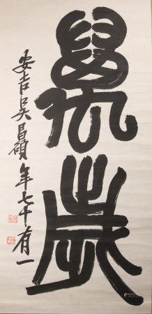 吳昌碩款  萬歲