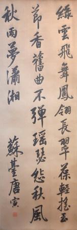 唐寅 書法