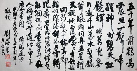 刘海粟 书法