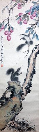 王雪涛  松鼠荔枝