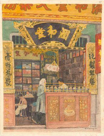 VIETNAM, Ecole de Gia Dinh, de 1926 à 1940  Métiers. Pharmacie chinoise.  Aquarelle et crayon.