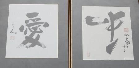 lot mixte 2 calligraphies, probablement du Japon, taille de l'image environ 27x24cm, encadrées