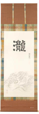 Manner of Ishikawa Jōzan 石川丈山 (1583-1672) and Kano Sansetsu 狩野山雪 (1589-1651) Waterfall Character and Wave Edo period (1615-1868) (4)