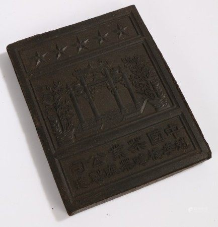 Chinese tea brick, moulded with a pagoda to the centre, five stars above and Chinese characters