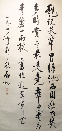 Chinese calligraphy 中国 书法