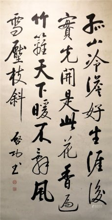 Chinese calligraphy on paper 中国字画 纸本书法