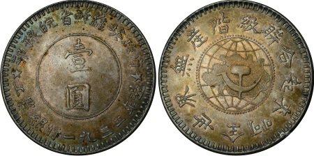 1932年鄂豫皖省苏维埃政府造壹圆银币