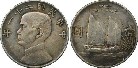 中华民国二十一年孙中山像三鸟银币