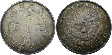 1907年光绪三十三年东三省造光绪元宝库平七钱二分银币