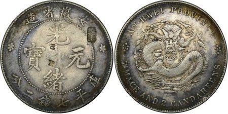 安徽省造光绪元宝库平七钱二分银币