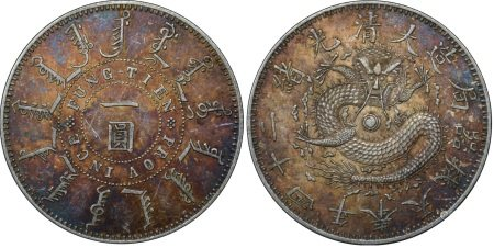 奉天机器局造光绪二十四年壹圆银币