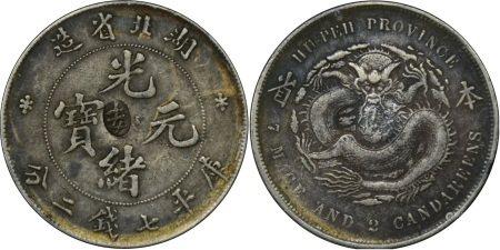 """1896年湖北省造""""本省""""光绪元宝库平七钱二分银币"""