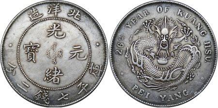 光绪二十六年北洋造光绪元宝库平七钱二分银币