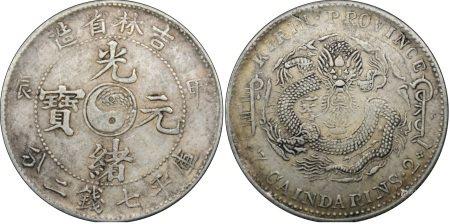吉林省造光绪元宝银币