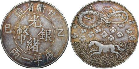 甘肃省造光绪银币库平一两背龙马