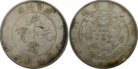 造币总厂光绪元宝库平七钱二分银币