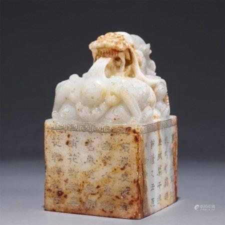 Carved White Jade Seal