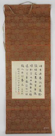 CHINE XXème : CALLIGRAPHIE. Encre. 33 x 29 cm à vue. Total.: 110 x 40 cm. (une déchirure)