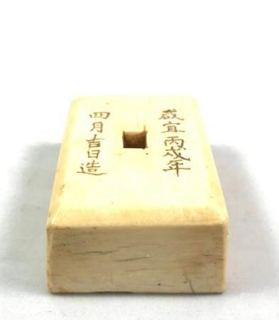 """Sceau en ivoire de forme rectangulaire. Sur sa tranche est écrit """"fait au bon jour d'avril à la"""