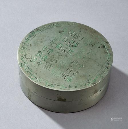 清白铜黄山第三墨盒
