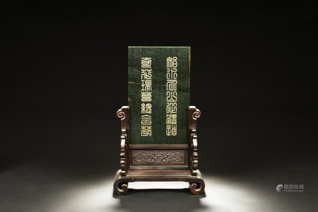 WOOD TABLE SCREEN INSET WITH SPINACH JADE 'CALLIGRAPHY' PLAQUE