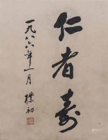"""赵朴初 """"仁者寿""""行书书法"""