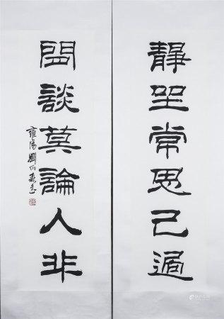 刘炳森 隶书六言书法对联