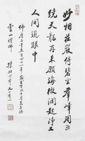 赵朴初 书法