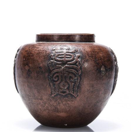 紫砂寿字纹罐