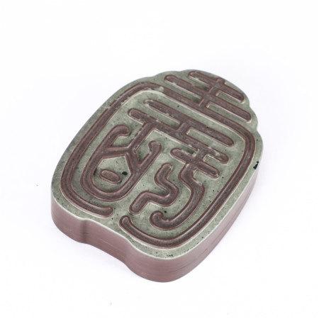 松花石巧雕寿字纹砚及砚盒一套