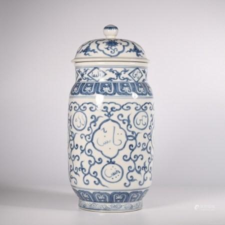 Ming Dynasty Zhengde blue and white lid jar