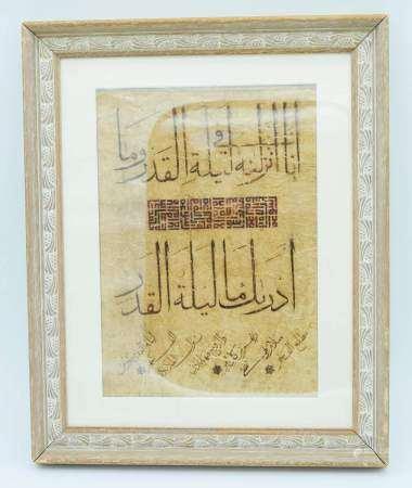 Framed Egyptian Calligraphy panel 20 x 28cm.