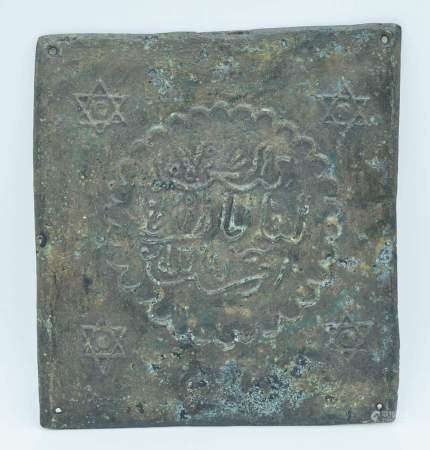A 12th Century Middle Eastern Bronze panel 20 x 22cm .