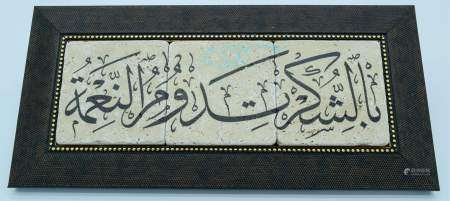 Three framed Islamic tiles each 10 x 10cm