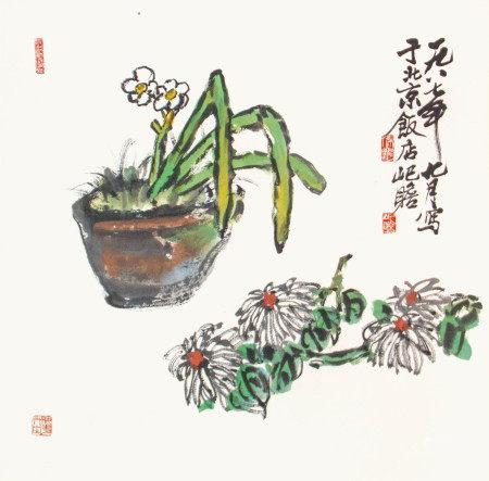 朱屺瞻  蘭菊同馨