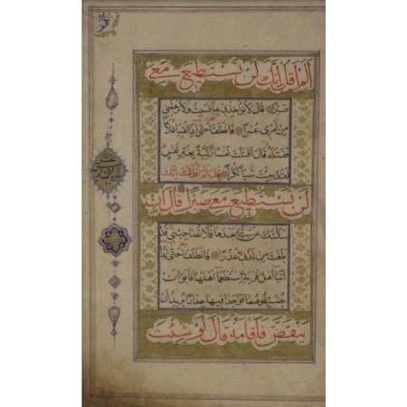PERSIAN CALLIGRAPHY (MANNER OF AHMAD NIRIZI)