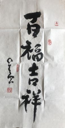当代 星云大师 百福吉祥(带证书)