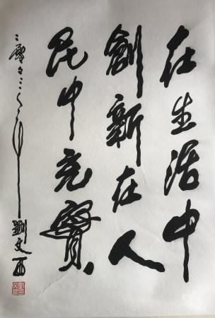 近现代 刘文西 书法