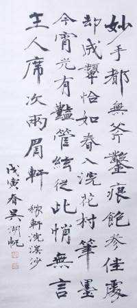近现代 吴湖帆 书法