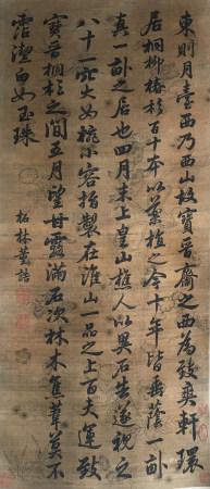 清代 董诰 书法