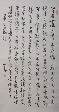 近现代 溥儒 书法