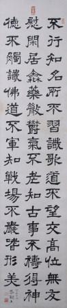 清代 恭亲王 书法