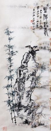 近现代 张大千 竹石图