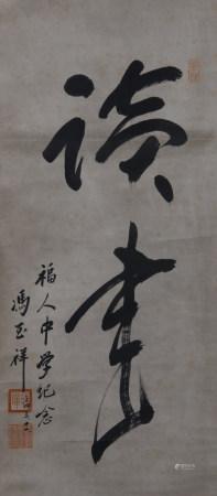 近现代 冯玉祥 书法