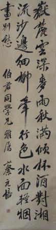近现代 蔡元培 书法