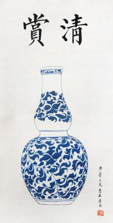 近现代 马连良 青花瓶
