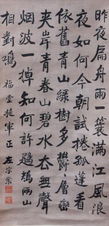 近现代 左宗棠 书法