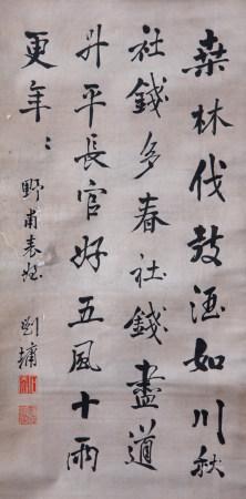 清代 刘墉 书法